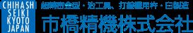 市橋精機株式会社